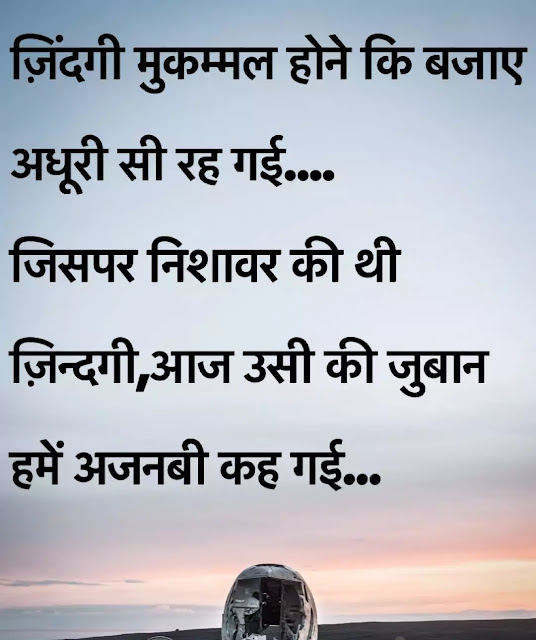 very sad status hindi