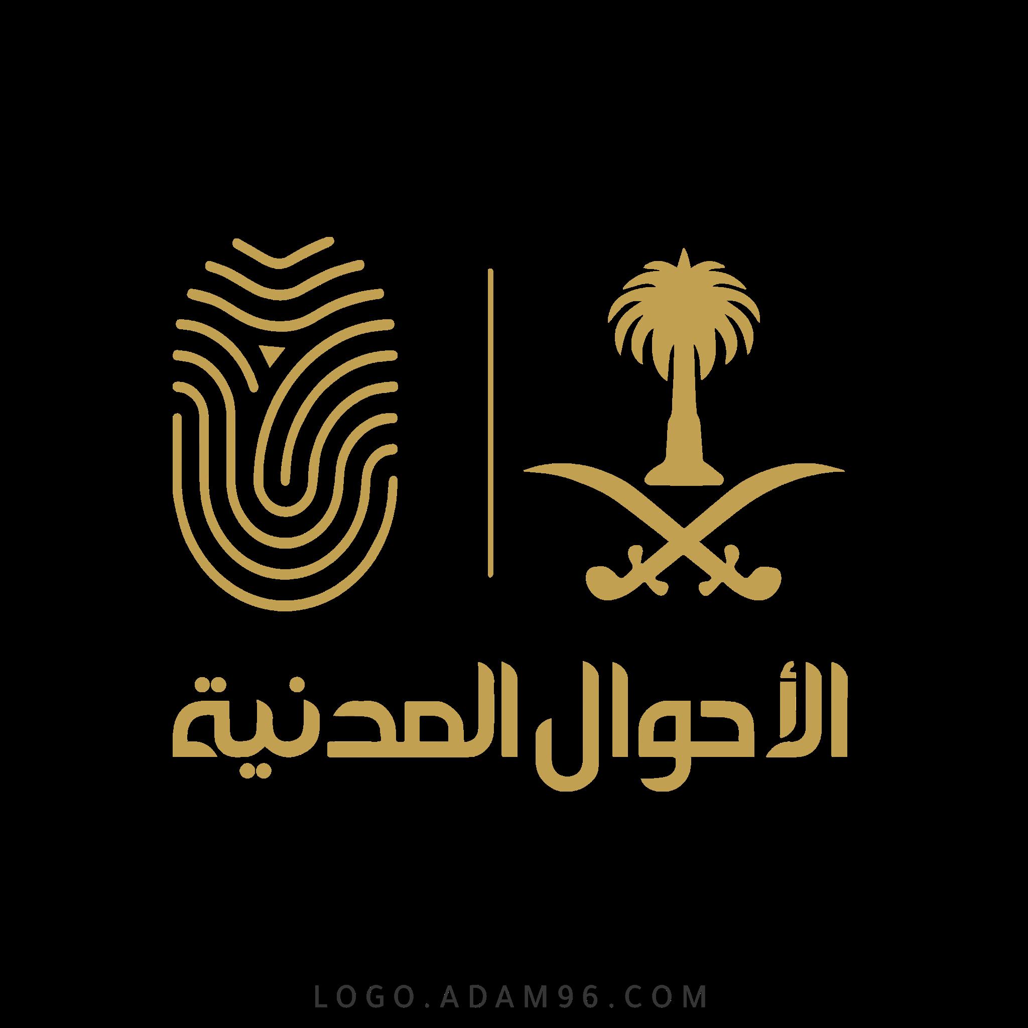 تحميل شعار الأحوال المدنية السعودية لوجو رسمي عالي الجودة PNG