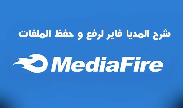 شرح موقع الميديا فاير تحميل الملفات ورفعها Mediafire