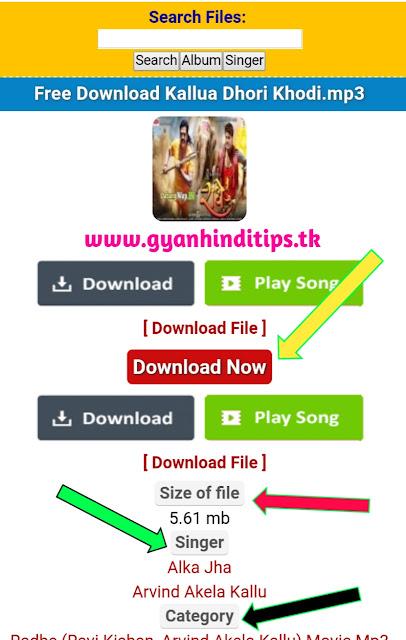 भोजपुरी फिल्म का सभी फुल गाना कैसे डाउनलोड करे