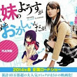 Whats Going on with My Sister (2014) Imocho Live Action Sub Indo | Movie
