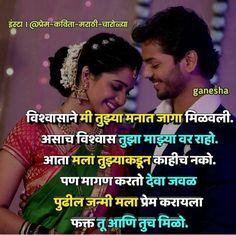 Best Marathi Love Quotes