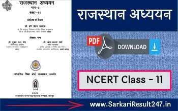 [राजस्थान अध्ययन] Rajasthan Adhyayan Class 11 Book PDF| 11th Class NCERT Rajasthan Adhyayan Book