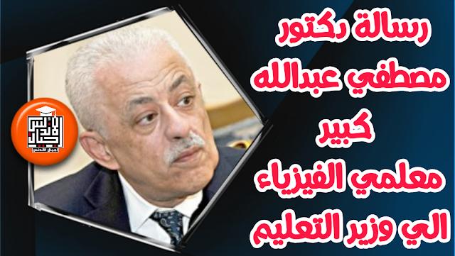 رسالة هامه الي وزير التعليم من كبير معلمي الفيزياء دكتور مصطفي عبد الله