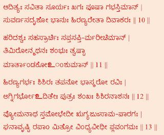 aditya hridaya stotra in kannada pdf