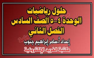 حلول رياضيات الوحدة الصف السادس الأساسي الفصل الدراسي الثاني الوحدة الرابعة والخامسة سوريا، محلول أسئلة وتمارين كتاب الرياضيات للصف السادس الابتدائي الوحدة الرابعة 4 والوحدة الخامسة 5 في سوريا وفق المنهاج السوري الجديد pdf