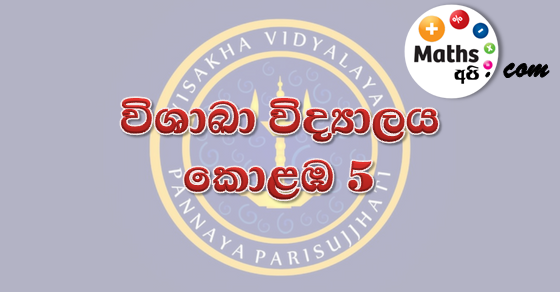 Visakha Vidyalaya Biology School Term Test Papers