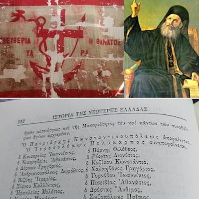 Το αφορισμένο 1821!!! Της Ευαγγελίας Παπαδοπούλου