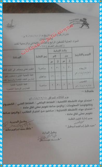 جدول امتحانات محافظة القليوبية 2019 ابتدائى واعدادى وثانوى - جميع المراحل