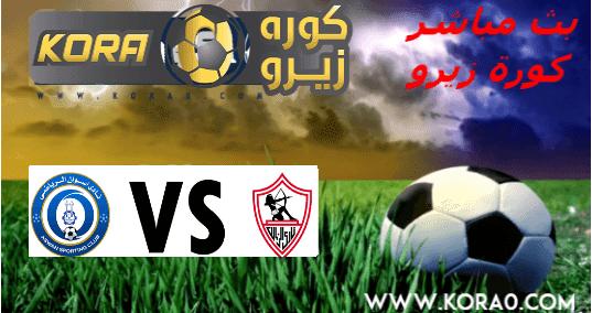 كورة اون لاين مشاهدة مباراة الزمالك واسوان بث مباشر اون لاين اليوم 2-1-2019 الدوري المصري الجولة الحادية عشر