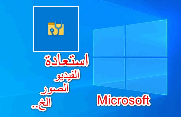 برنامج استرجاع الفيديو والصور و كل الملفات المحذوفة رسميا الان من مايكروسوفت مع الشرح بالفيديو