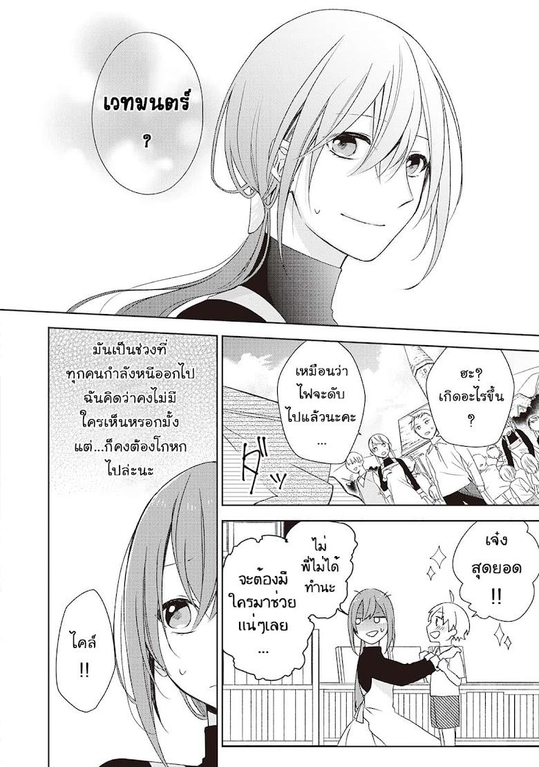 Wakeari Madoushi wa Shizuka ni Kurashitai - หน้า 15