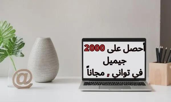 طريقة الحصول على 2000 ايميل جاهز للاستخدام في جميع المواقع مجانا