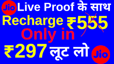 Jio Live Proof of Recharge 555 Only in 299
