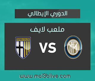 مشاهدة مباراة انتر ميلان و بارما بث مباشر على موقع ملعب لايف اليوم الموافق 2019/10/26 في دوري الإيطالي