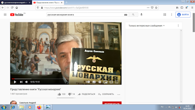 "Andrey Savelyev ""Russian Monarchy-2018"" video screen"