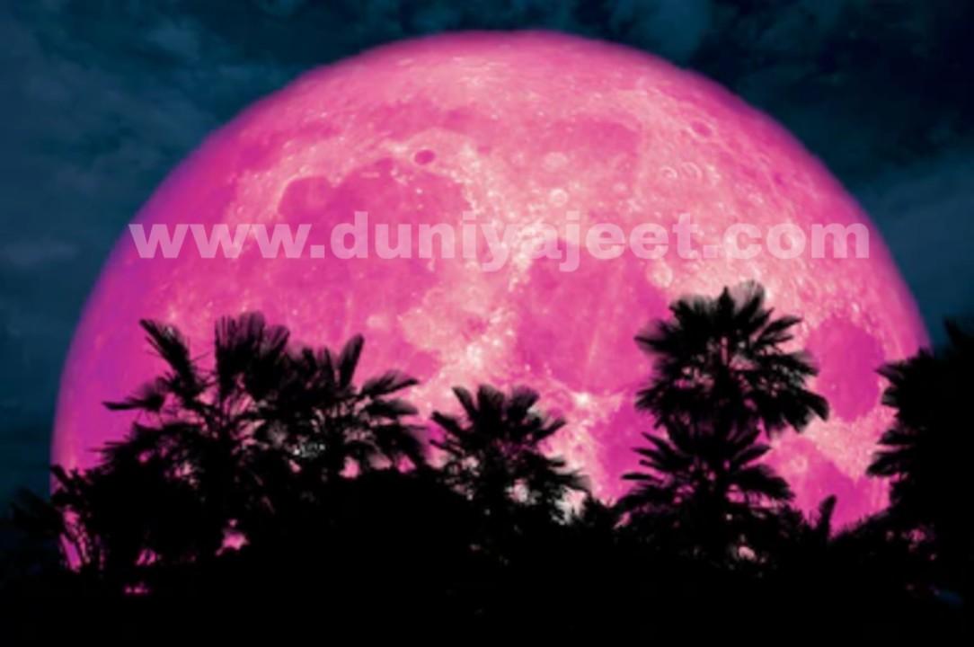 Super Pink Moon 2020, 8 अप्रैल को दिखेगा सुपरमून, भारत में यहां देख सकते हैं लाइव