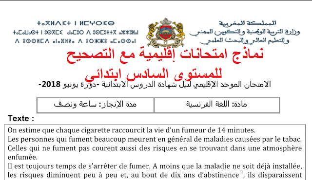 نماذج امتحانات إقليمية في الفرنسية والرياضيات واللغة العربية والتربية الإسلامية للمستوى السادس ابتدائي