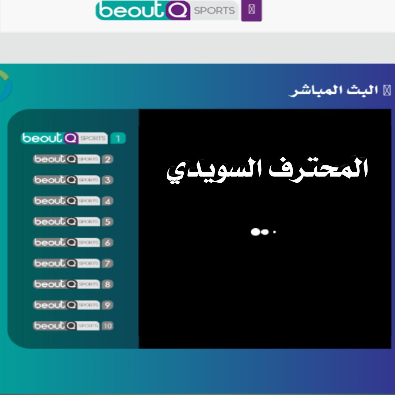 شاهد قنوات beout المشفرة مجانا بدون vpn عبر هذا الموقع المتميز