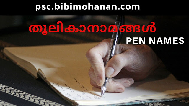 തൂലികാനാമങ്ങൾ Pen names of Malayalam Authors -Malayalam Literature My Notebook