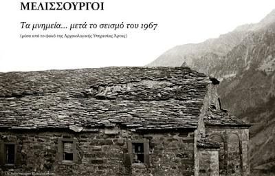 «Μελισσουργοί. Τα μνημεία... μετά το σεισμό του 1967 (μέσα από το φακό της Αρχαιολογικής Υπηρεσίας Άρτας)»