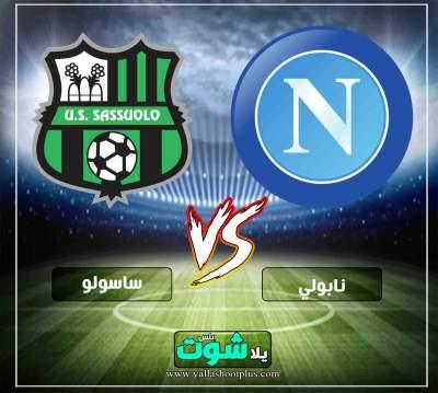 مشاهدة مباراة نابولي وساسولو بث مباشر اليوم 10-3-2019 في الدوري الايطالي