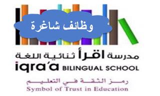 وظائف مدرسين ومدرسات لمدرسة اقرأ بالكويت