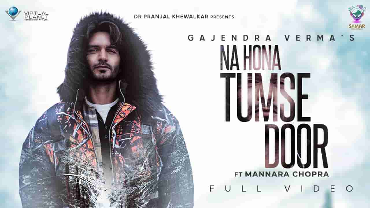 Na hona tumse door lyrics Gajendra Verma Hindi Song