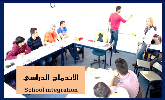 الاندماج الدراسي School integration:
