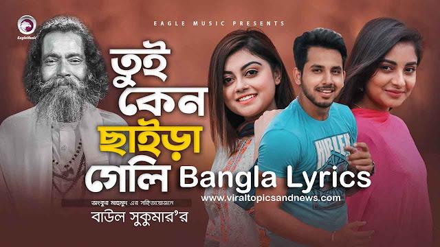 Tui Keno Chaira Geli Bangla Lyrics (তুই কেন ছাইড়া গেলি ) Baul Sukumar