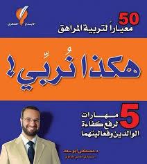 تحميل كتاب رخصة القيادة التربوية مصطفى ابو سعد