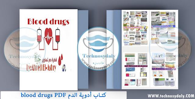 كتاب أدوية الدم blood drugs PDF