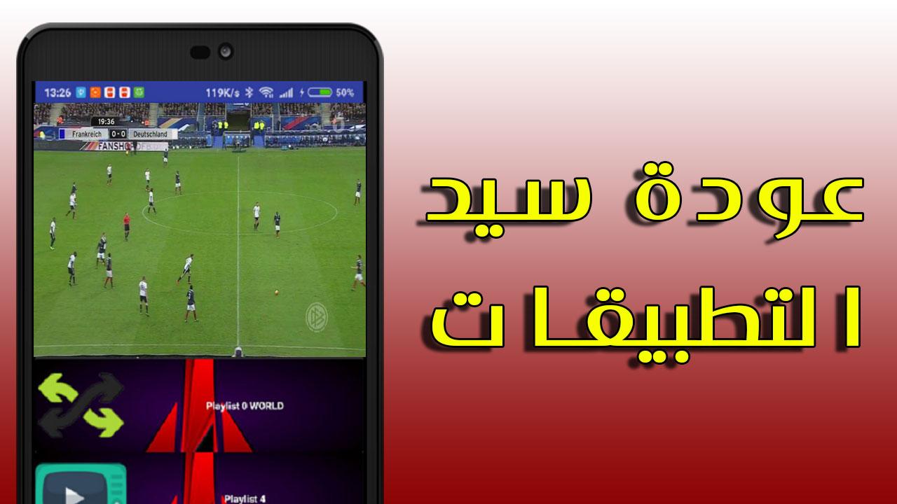 تحميل تطبيق Daily IPTV الاكثر من رائع لمشاهدة جميع القنوات