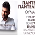 «Θυμάμαι»: Το τελευταίο ακυκλοφόρητο τραγούδι του Παντελίδη (video)