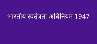 भारतीय स्वतंत्रता अधिनियम 1947 के प्रावधान