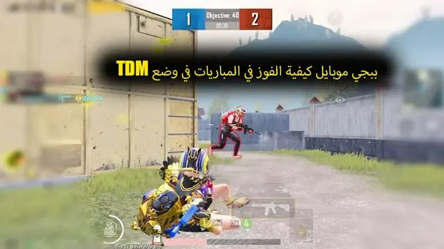 THE SECRET TO ALWAYS WIN TDM IN PUBG MOBILE