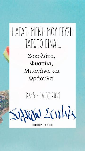 Summer Challenge 2019 Day5 by ΣΥΛΛΕΓΩ ΣΤΙΓΜΕΣ