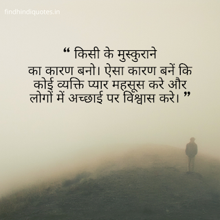 Top 20+ Life Quotes In Hindi 2020 | Inspirational Quote