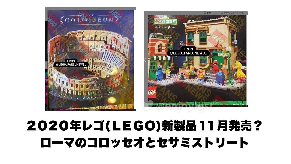 2020年11月にレゴ新製品「10276 コロッセオ」と「21324 セサミストリート」発売濃厚?