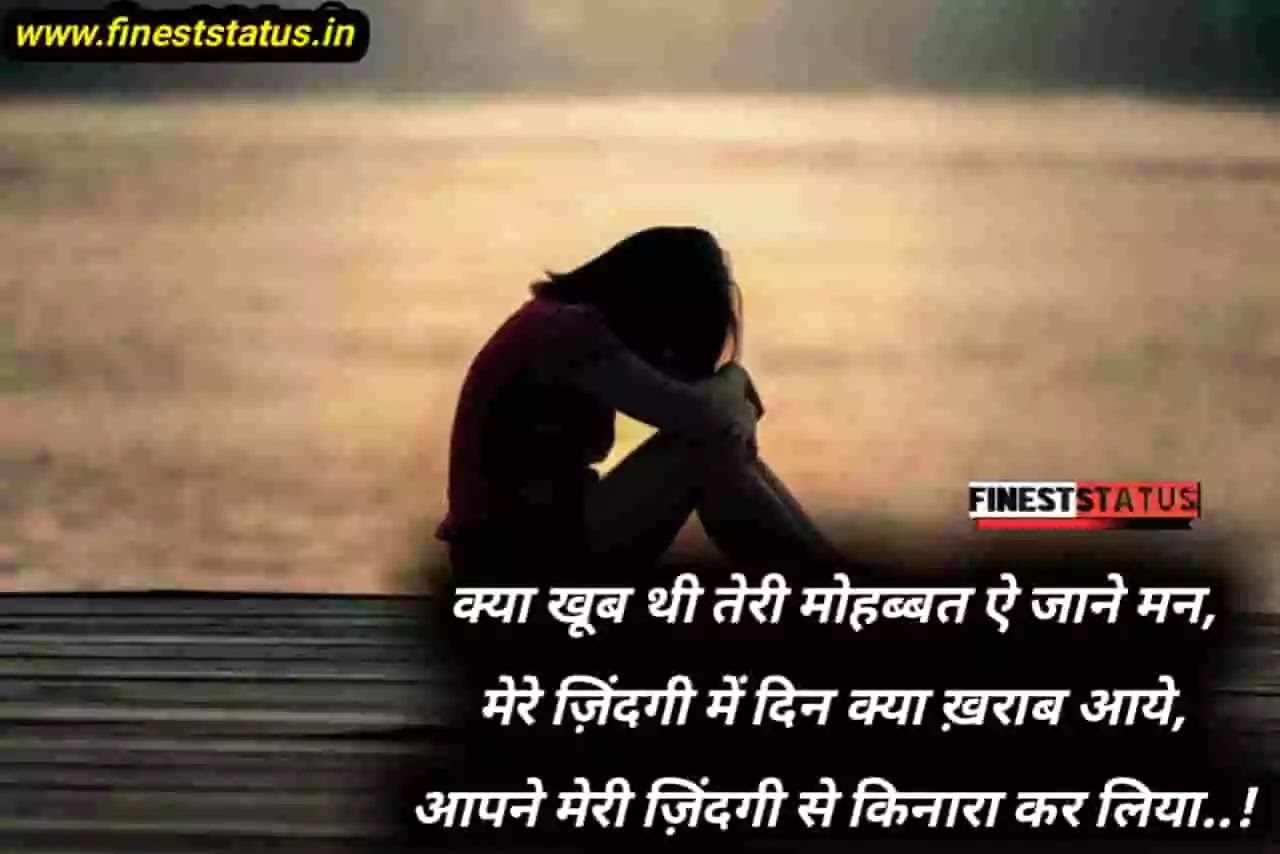 Sad Shayari In Hindi For Life 2020|सैड शायरी In Hindi Love