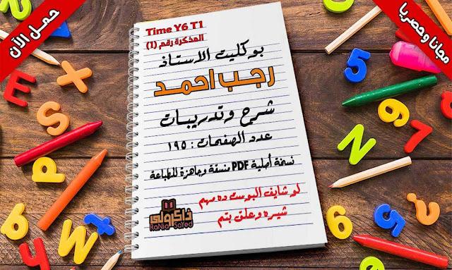 مذكرة تايم فور انجلش للصف السادس الابتدائي الترم الأول للاستاذ رجب أحمد
