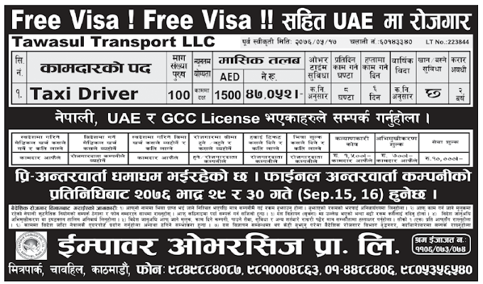 Jobs in UAE for Taxi Drivers , Salary Rs 47,052