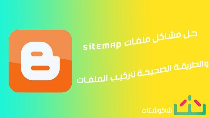 حل مشاكل ملفات السايت ماب sitemap