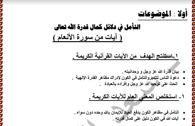 مذكرة لغة عربية للصف العاشر