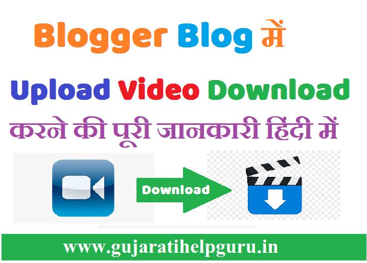 Blogger Blog में Upload Video Download करने की पूरी जानकारी हिंदी में,