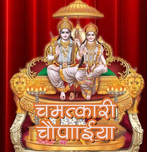 रामायण चौपाई | Ramayan Chaupai for the .......