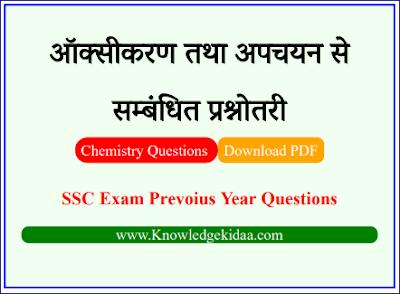 ऑक्सीकरण तथा अपचयन से सम्बंधित प्रश्नोतरी | SSC Exam Prevoius Year Questions PDF Download