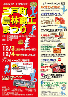 Sannohe Agriculture & Forestry Commerce & Industry Festival 2016 poster 平成28年 三戸町農林商工まつり ポスター Sannohe-machi Nourin Shoukou Matsuri