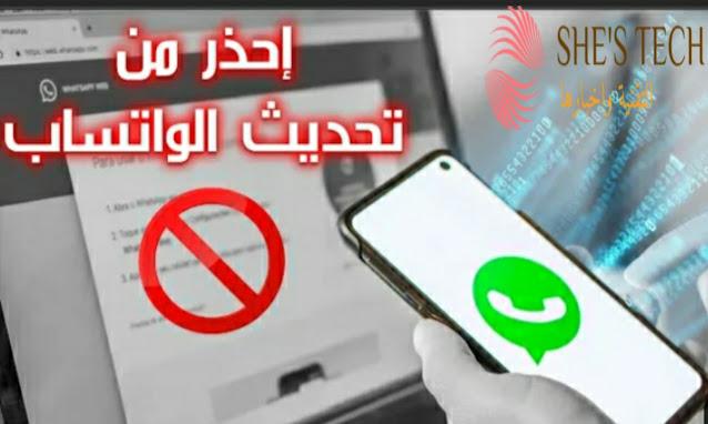 تحديث واتساب وإنتهاك الخصوصية الجديد 2021 + طريقة حماية نفسك