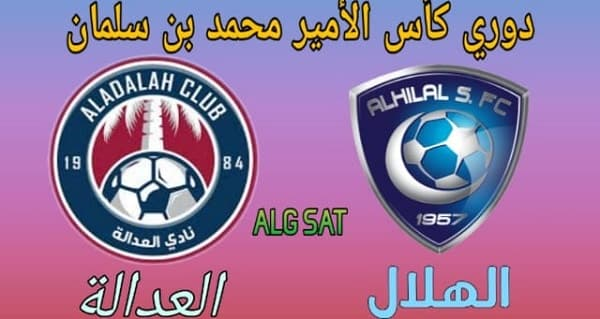 موعد مباراة الهلال و  العدالة  دوري كأس الأمير محمد بن سلمان والقنوات الناقلة